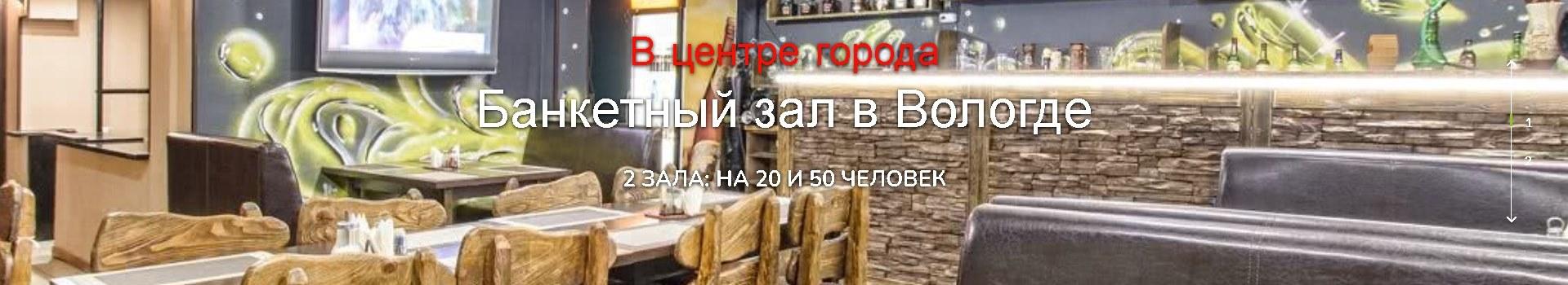 banket2